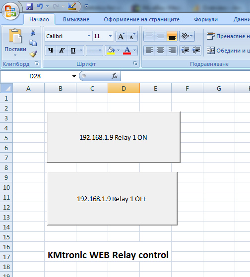 Control KMtronic WEB two relay board from Excel micros